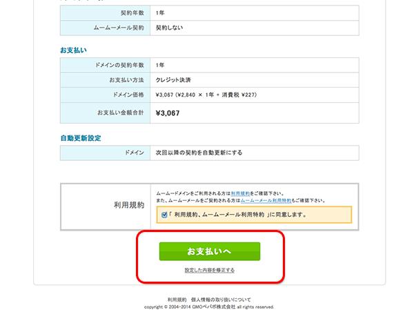 sc_(2014-12-04-18.07.07)