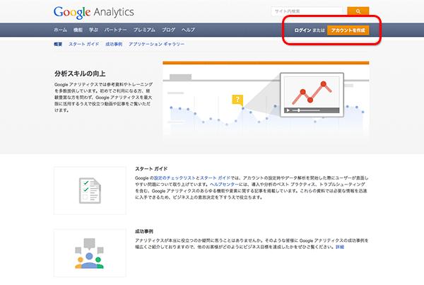 GoogleAnalytics01
