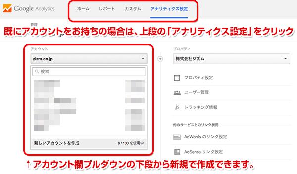GoogleAnalytics02b