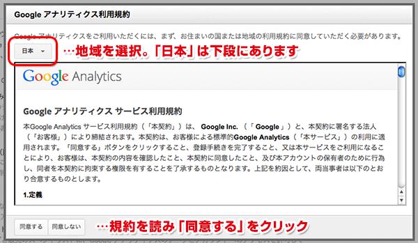 GoogleAnalytics03